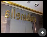 Vista interna na loja das letras caixa instaladas em latão dourado