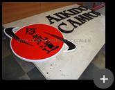 Letreiro da academia de Aikido em aço galvanizado