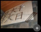 Letreiro de aço inox polido com letras do alfabeto Japonês sendo produzidas