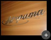 Letreiro de inox para empresa Art´s Puma sofisticado com alto brilho