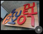 Letras em aço galvanizado com pintura sendo fabricadas para o letreiro da fachada da loja de roupa de rua outlet